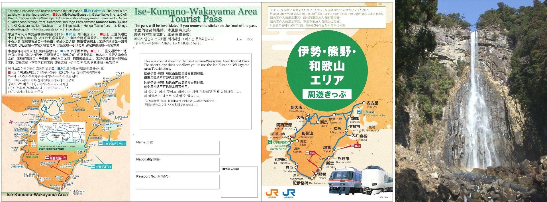 Enjoy Japan at Ise Grand Shrine and Kumano Kodo easily from Osaka and Nagoya! Ise-Kumano-Wakayama Area Tourist Pass