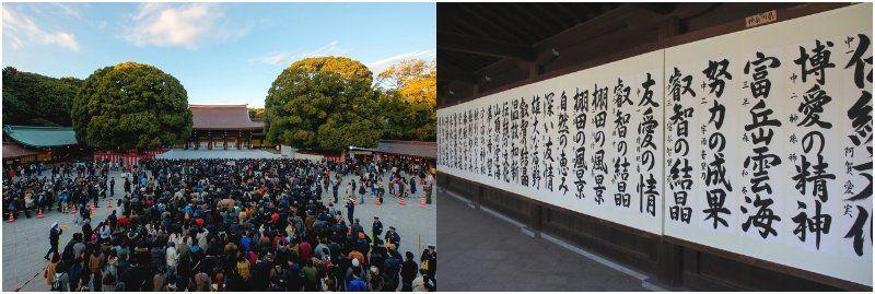 Meiji Jingu Japan Tokyo Harajuku New Year