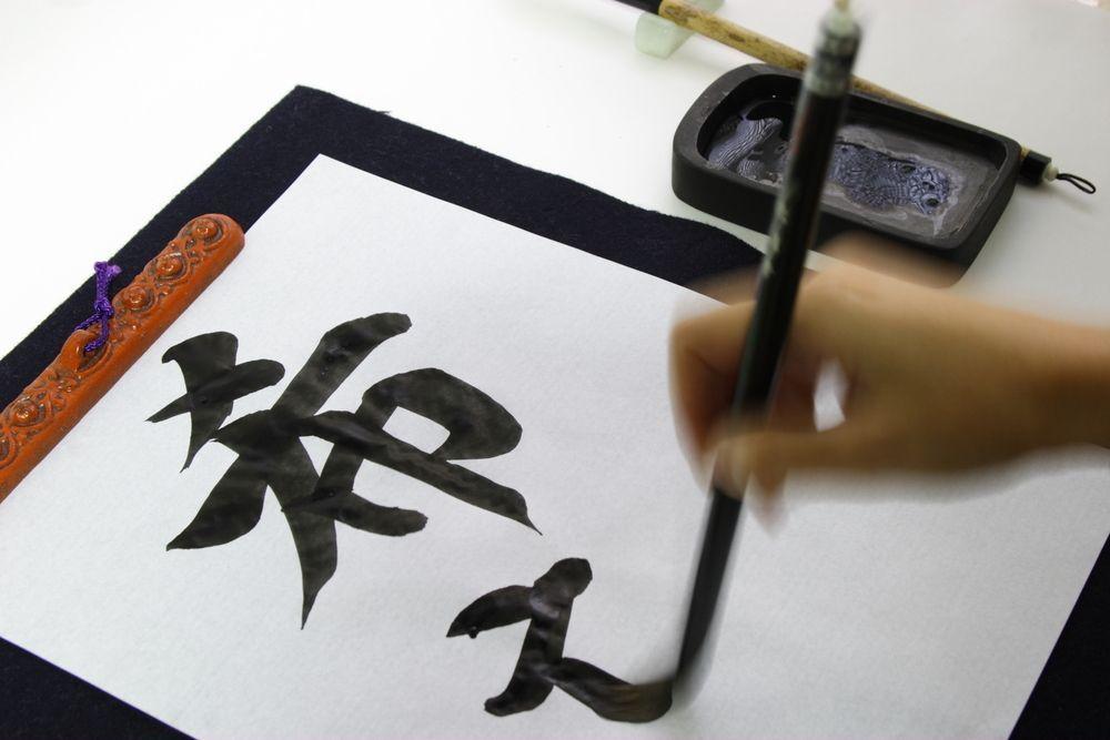 Japanese Calligraphy Shodo