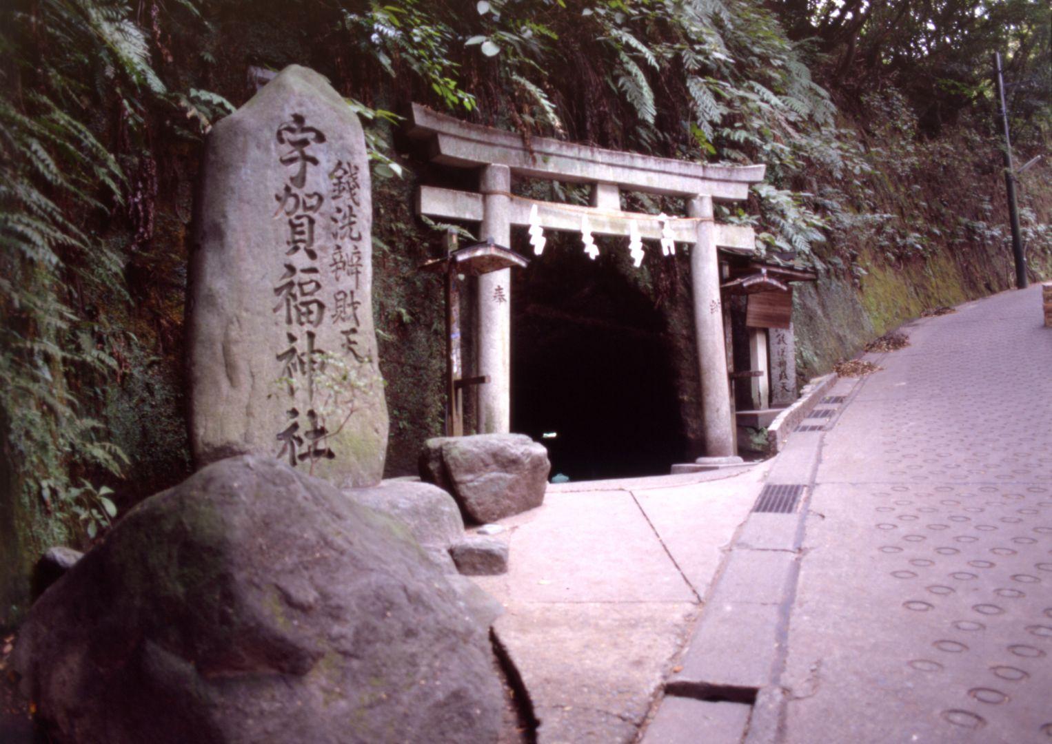 Wash Money for Increased Fortune!?  Popular Shrine for Money Luck - Zeniarai Benzaiten Shrine (Kanagawa prefecture)