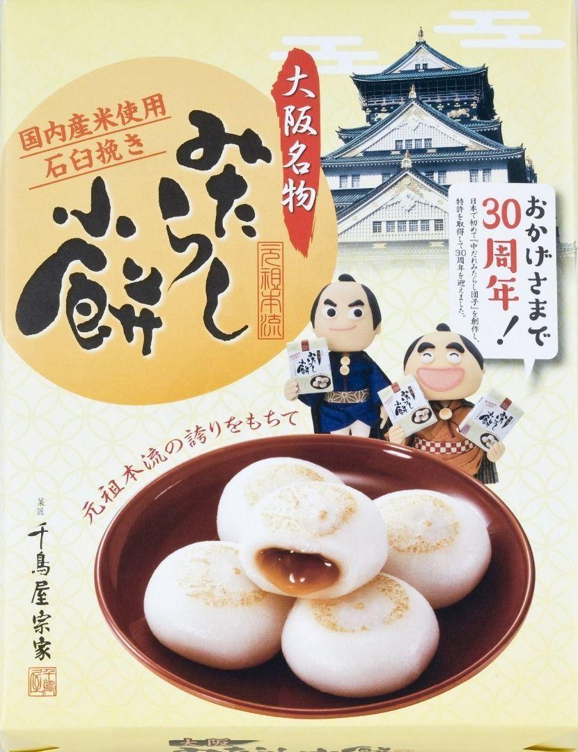 Mitarashi Komochi