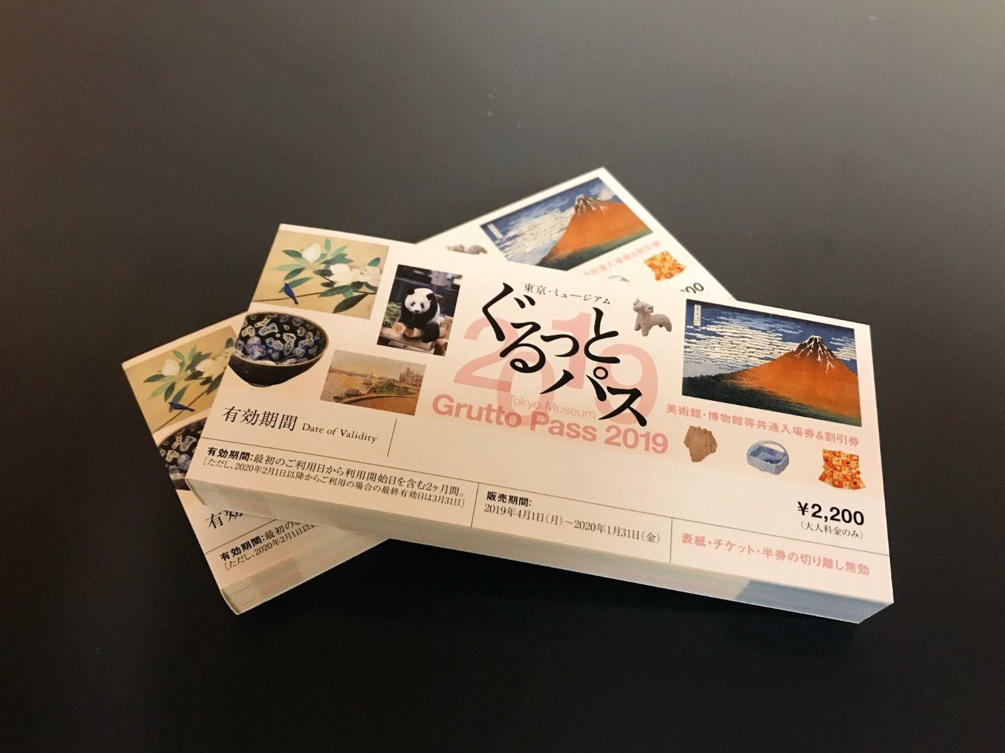 Japan Tokyo Museum Grutto Pass