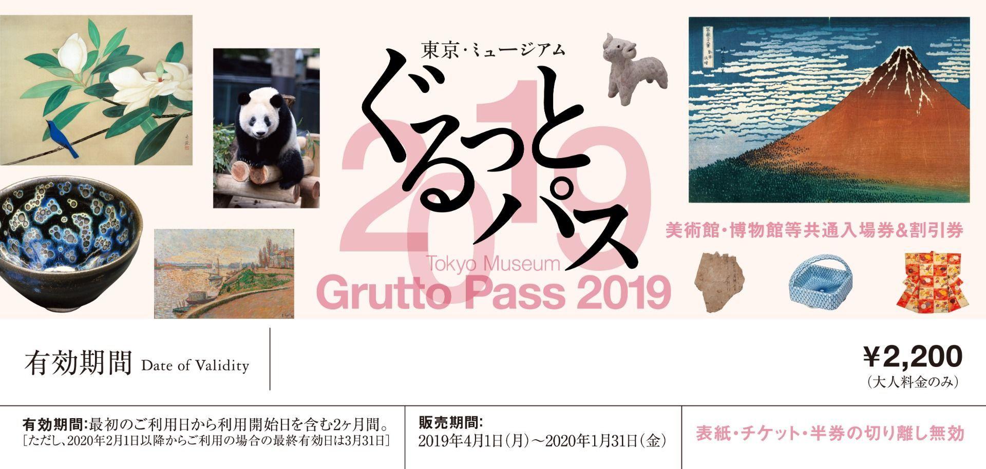Japan AutumnTokyo Museum Grutto Pass